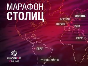 Весь мир в онлайне: на ИННОПРОМЕ выступят бизнесмены Индонезии, Германии и Франции