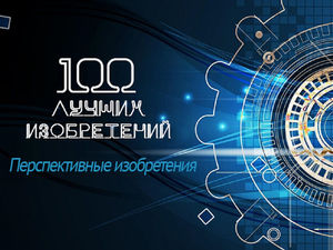 Разработки НГТУ им. Р.Е. Алексеева включены в список «100 лучших изобретений России»