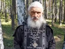 В России — новый кандидат в президенты: схимонах Сергий потребовал передать ему власть