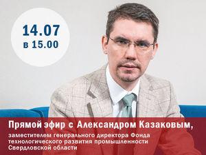 Прямой эфир от DK.RU: Александр Казаков о бережливом производстве