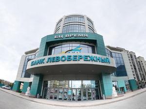 Банк «Левобережный» возвращает все проценты по потребительским кредитам