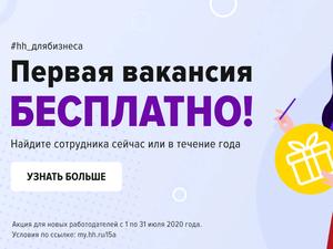 Получите бесплатную вакансию на hh.ru сейчас, а воспользуйтесь ей в течение года!