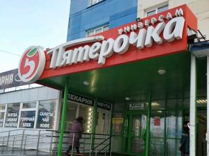 «Пятёрочка» в Челябинске требует снизить аренду, собственники помещений в недоумении