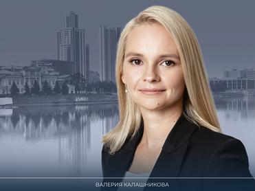 У екатеринбургского офиса Коллегии адвокатов «Регионсервис» — новый руководитель
