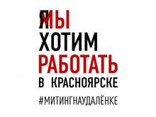Красноярские рестораторы и фитнес-тренеры проведут онлайн-митинг