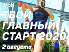 Центр Красноярска перекроют для проведения массового забега