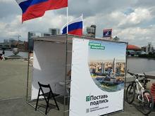 Официальная газета свердловских властей опубликует проект о возврате прямых выборов мэра