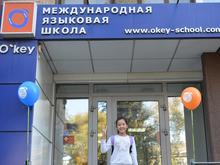 Красноярская языковая школа «Окей» меняет «прописку» на московскую