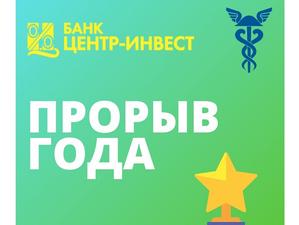 Банк «Центр-инвест» стал победителем конкурса «Лучшая банковская программа для МСП — 2020»