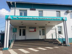 Красноярскому заводу синтетического каучука назначили нового директора