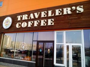 Франчайзи Traveler`s Coffee в Красноярске будет развивать собственную сеть