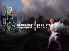 Организаторы Канского видеофестиваля запустили СОПРОМАТ-ТВ