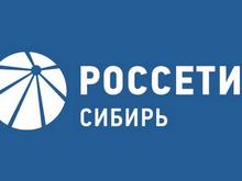 Красноярскэнерго официально стала частью бренда Россети Сибирь