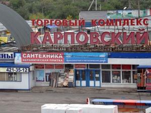 Карповский рынок переезжает на новое место. Начался перенос торговых точек