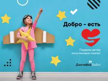Bellini group запустила онлайн-акцию в помощь детям с диабетом