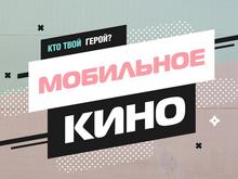 IPhone за короткий метр: проект «Мобильное кино: Кто твой герой?» продолжает прием заявок