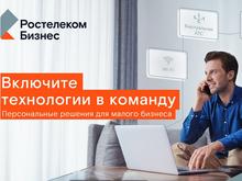 «Включите технологии в команду» — рекламная кампания «Ростелекома» для малого бизнеса