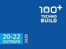 Международный строительный форум пройдет в Екатеринбурге в конце октября
