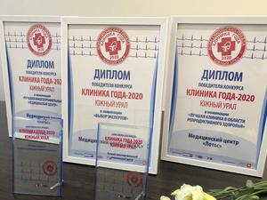 Медицинский центр «Лотос» стал победителем в проекте «Клиника года-2020. Южный Урал».