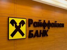 Райффайзенбанк усиливает розничное направление в Сибирско-Уральском макрорегионе