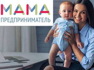 Мамы Красноярского края могут выиграть грант в 100 тысяч рублей на открытие своего дела