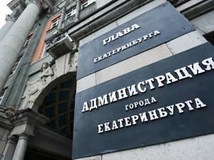 Прокуратура проверяет расходы мэрии Екатеринбурга на пиар