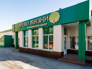 За 120 миллионов продают здание медцентра в Новосибирске