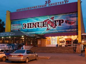 Кинотеатр «Эпицентр» перенесет юбилей на год