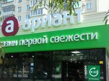 Сотрудники «Арианта» сообщили о сокращениях