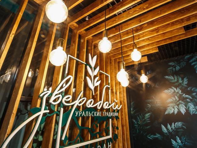 В Екатеринбурге открылся ресторан аутентичной уральской кухни «Зверобой»