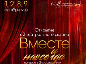 «Вместе и навсегда»: Красноярский музыкальный театр приглашает в новый сезон