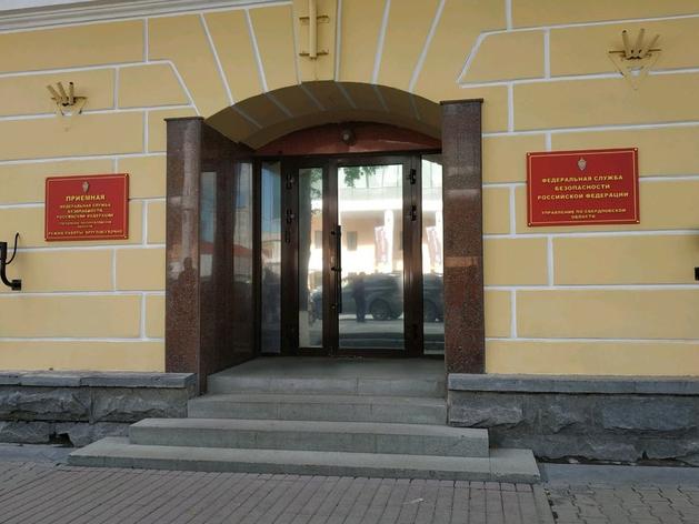 У начальника Свердловского УФСБ новый зам. Он прибыл на Урал из ЦФО