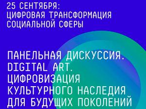 Цифровизацию искусства после пандемии обсудят в заключительный день ЦИПР