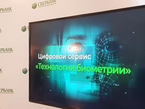 Цифровой университет: Сбербанк и СФУ приступили к запуску кампусного проекта