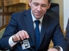 Губернатор уволил нового руководителя электронного правительства. Он оказался банкротом