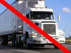 В Красноярске одобрены ограничения движения большегрузов