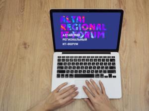 Онлайн-форум по информационным технологиям пройдет в октябре