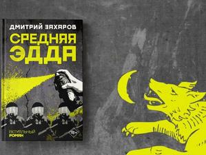Роман экс-железногорца Дмитрия Захарова вошел в шорт-лист «Премии читателя»