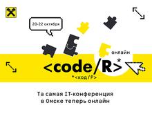 Райффайзенбанк приглашает на крупнейшее IT-событие года <code/R> — теперь онлайн