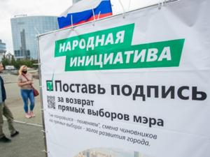 В Екатеринбурге снова будет избранный мэр? Парламентарии рассмотрят этот вопрос