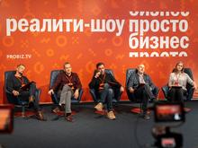 Более 70 челябинских предпринимателей прошли кастинг реалити-шоу «ПРОСТО БИЗНЕС»