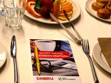 Масштабируем бизнес с умом. Как прошел бизнес-завтрак «Делового квартала»?