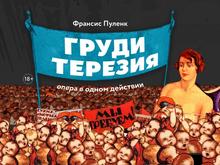 Жюри «Золотой маски» оценит красноярскую оперу «Груди Терезия»