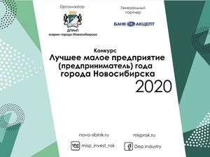 Приглашаем на бизнес-диалог мэра Новосибирска с предпринимателями в формате «без галстука»