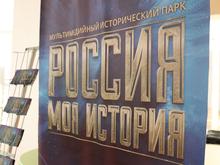 УФАС выявило нарушения в рекламе челябинского парка «Россия — моя история»