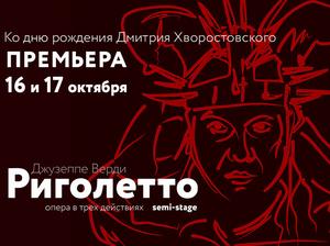 Ко дню рождения Хворостовского в красноярском оперном поставили «Риголетто»