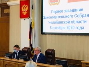 В Законодательном собрании Челябинской области раздали руководящие посты