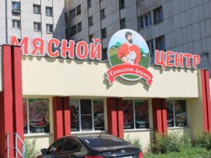 В Челябинской области магазин закрыли за несоблюдение масочного режима