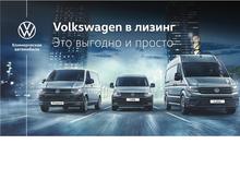 Коммерческие автомобили Volkswagen в лизинг!