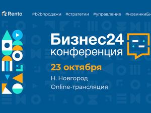 Бесплатная онлайн-конференция для руководителей «Бизнес24». Рост бизнеса в новых реалиях